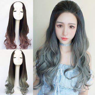 全新設計U型半罩式假髮 韓系浪漫挑染大捲長髮 逼真自然【MW358】☆雙兒網☆
