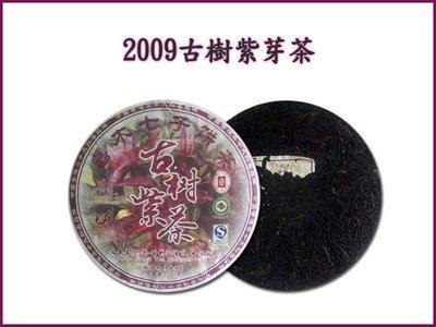 2009古樹紫芽茶^^3/27前直購價600