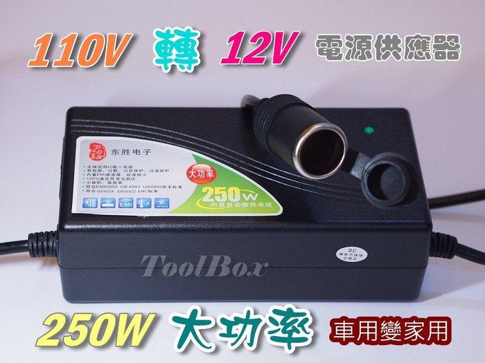 【ToolBox】12V-20A-250W/變壓器/110轉12V/電源轉換器/電源供應器/電源轉接頭/可家用/保固1年