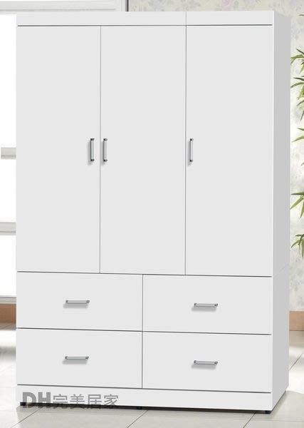 【DH】貨號HA002《青少年》4尺雙色衣櫃/衣櫥˙含鏡˙簡約設計˙流暢曲線˙主要地區免運