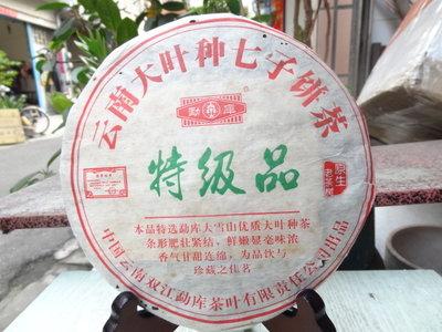 海叔。普洱茶 雲南雙江勐庫2005年特級品 乾倉古樹茶料 收藏件