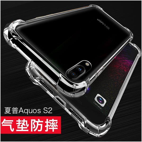 Sharp 夏普 AQUOS S3 S2 手機殼 防摔殼 夏普 S3 S2 保護套 四角防摔 空壓 氣墊 矽膠套 透明殼