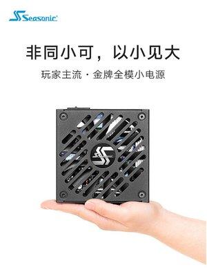 電腦配件 海韻650SGX 500W 650W電源SFX ITX小機箱電源臺式機電源靜音電源 確幸