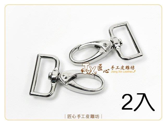 ☆ 匠心手工皮雕坊 ☆ 鋅合金壓鉤2.5cm(銀) 2入(DA3060251) /手鉤 問號勾 皮革 拼布