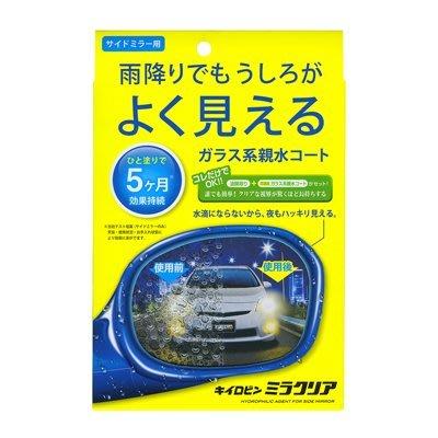 【優洛帕-汽車用品】日本進口 Prostaff 汽車後視鏡專用撥水親水劑(水滴不附著~視線清晰) F-57