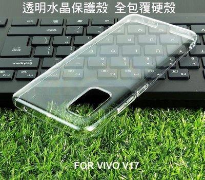 *Phone寶*vivo V17 全包覆透明水晶殼 透明殼 硬殼 保護殼 吊飾孔設計