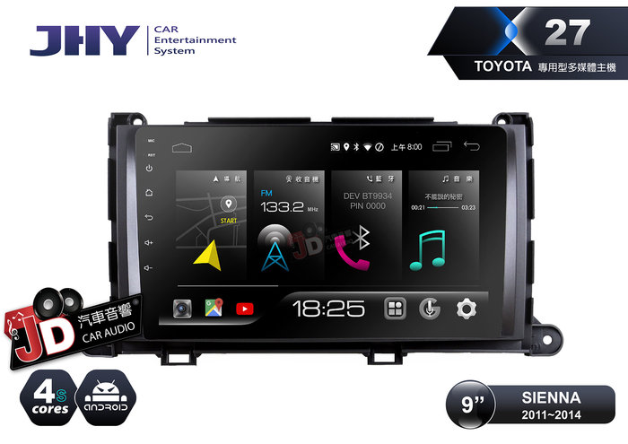 【JD汽車音響】JHY X27 XS27 TOYOTA SIENNA 11-14 9吋專車專用安卓主機 4+64G 聲控