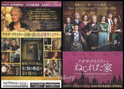 X~西洋電影[畸屋Crooked House]麥斯艾朗.葛倫克羅絲-日本電影宣傳小海報2019