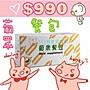 555葡眾❤餐包 超低優惠一盒990元 完整序號...