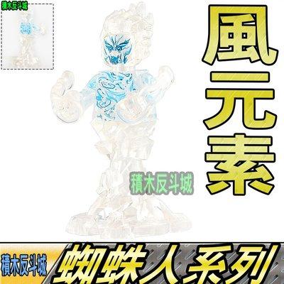 【積木反斗城】風元素 蜘蛛人 離家日  復仇者 超級英雄 人偶 欣宏 1348/相容 樂高 LEGO 積木