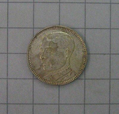 a0698,民國 18年,廣東省造孫中山像 2豪銀幣,AU 原包漿。