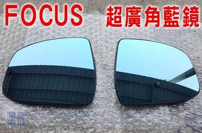 《 超超廣角 後照鏡 藍鏡  》Focus MK2.5 ~ MK3.5 (非黏貼式)