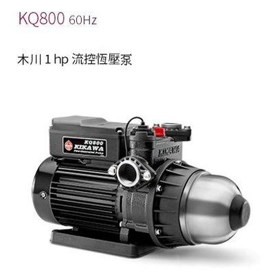 """【川大泵浦】木川KQ-800 靜音恆壓加壓機 (1HP*1"""") 免運費!!!KQ800 加壓馬達 抽水機 超大水量"""