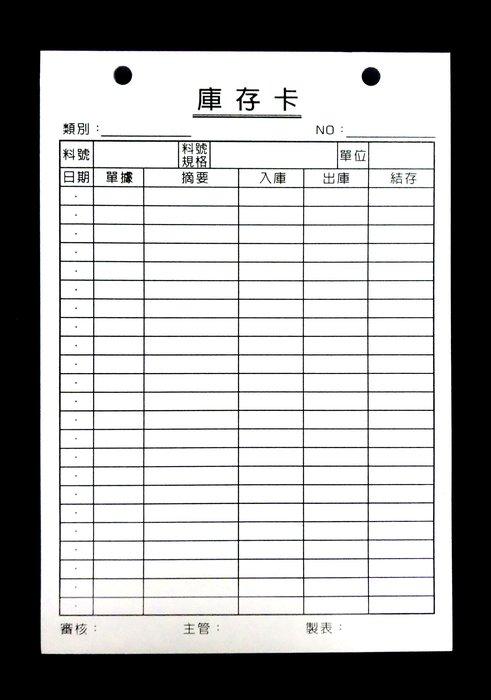 庫存卡(含稅價) 物料卡 盤點卡 倉管庫存卡 庫存管理卡~可開3聯發票~