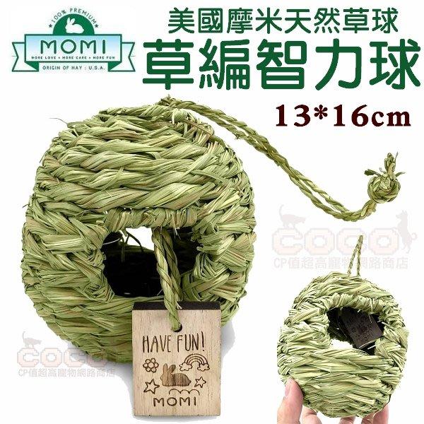 *COCO*摩米MOMI草編智力球(草球)天然牧草球/麻草球可磨牙/兔玩具/有麻繩可固定綁於籠內