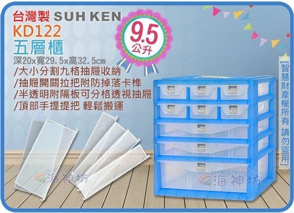 =海神坊=台灣製 KD122 五層櫃 手提式工具箱 9抽 零件盒 收納櫃 抽屜櫃 分類盒 9.5L 6入2900元免運
