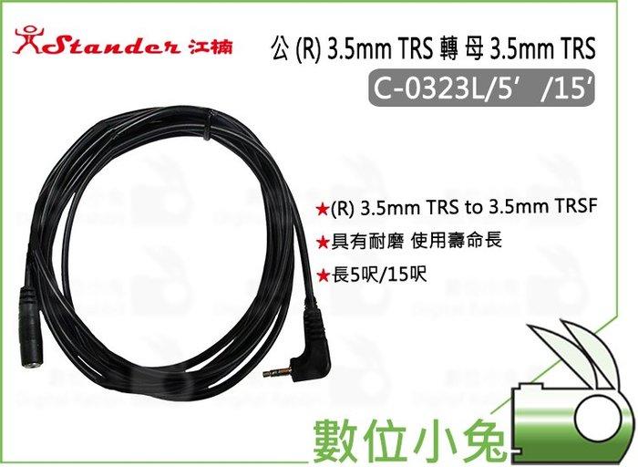 數位小兔【Stander C-0323L 公 (R) 3.5mm TRS 轉 母 3.5mm TRS 5呎】轉接