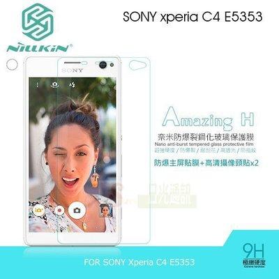 s日光通訊@NILLKIN原廠 SONY Xperia C4 E5353 Amazing H 鋼化玻璃保護貼 玻璃貼 9H 螢幕保護膜 (無導角)