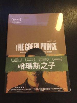 (全新未拆封)哈瑪斯之子 The Green Prince DVD(得利公司貨)限量特價