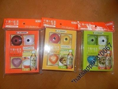 (2014 Oct) Le Creuset LC magnet 日本直送現貨 午後之紅茶 小物+ 磁石 1套共9件