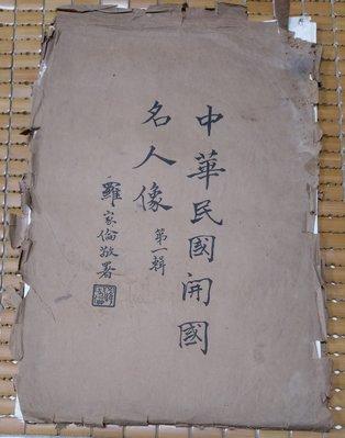 不二書店 中華民國開國名人像 第一輯 羅家倫 請注意書況弱