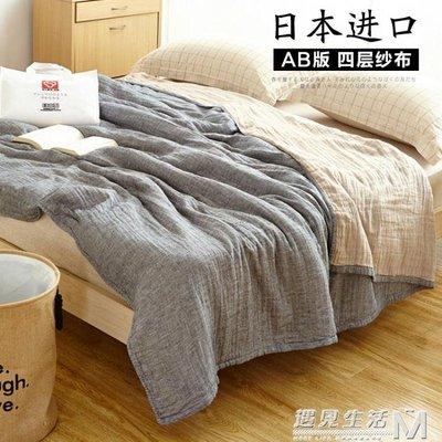 日本雙面四層紗布毛巾被加厚夏季空調被純棉雙人單人毛巾毯子全棉    全館免運