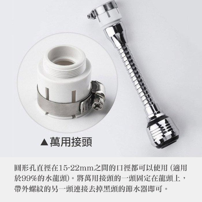 360度龍頭噴灑轉接器 加壓省水加長水龍頭 兩段式增壓軟管水龍頭起泡器(附萬用轉接頭)