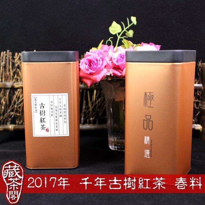 【藏茶閣】2017年 千年古樹紅茶 有機茶 送檢無農藥殘留 輕發酵 熟成紅茶 150克四兩裝  冰鎮也好喝