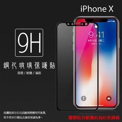 Apple 蘋果 iPhone X 5...