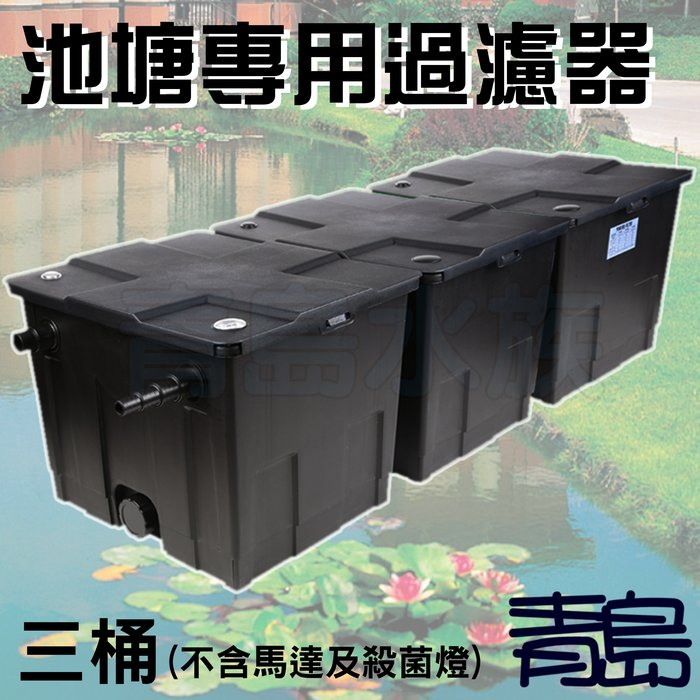 Y。。。青島水族。。。PF-CBF-350C中國SUNSUN森森---池塘專用過濾器(魚池/錦鯉/戶外)==三桶