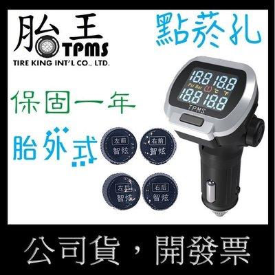 [智炫TW302] 點菸孔胎外式胎壓偵測器TPMS(帶USB孔)(一年保固)