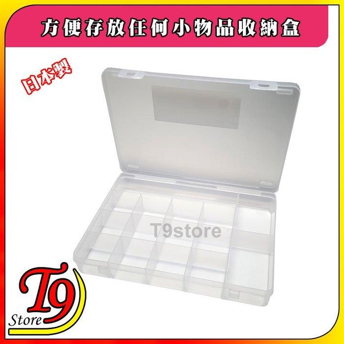 【T9store】日本製 方便存放任何小物品收納盒