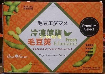 【小如的店】COSTCO好市多代購~ASIA FARM 亞細亞 冷凍薄鹽毛豆莢(500g*6包)