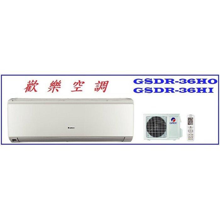 (私訊再優惠)格力冷氣Gree/冷暖變頻晶鑽型R410/GSDR-36HO.GSDR-36HI