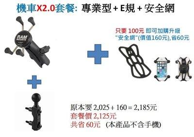 [美國 Ram Mounts 正式進口商] 機車手機架 X2.0套餐: 專業型 + E規 + 安全網.