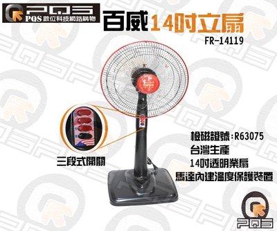 ☆台南PQS☆ 台灣製造 百威 14吋 立扇 FR-14119 電扇 電風扇 涼扇 家用扇 直立扇 MIT 台南市