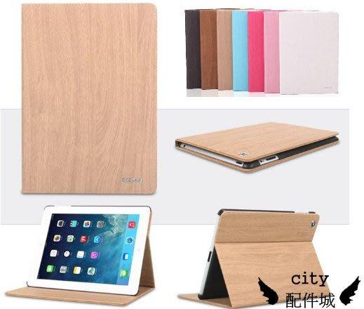 木紋 皮套 new iPad 9.72018年 pro Air 2 mini 4 仿真皮 樹紋 保護套 5代 2017