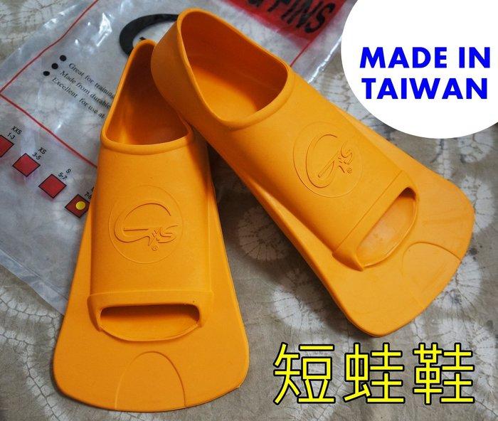 KINI泳具-訓練用/長泳/游泳-短蛙鞋(黃)台灣製造/好穿使用簡單M-XL(現貨不用等)特價500元