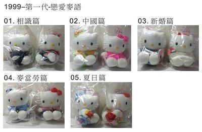 麥當勞1999年Hello Kitty & Denial 絕版限量娃娃大全套五組直購價999元
