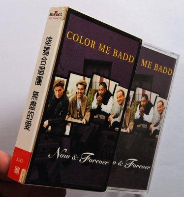 錄音帶 /卡帶/C35/COLOR ME BADD/塗鴉合唱團 /無盡的愛 /SEXUAL CAPACITY/非CD非黑膠