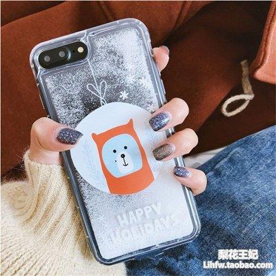 iPhone X 8 7 6S 6 PLUS  手機殼 可愛小熊 雪花流沙 流動液體 日韓卡通 防摔抗震 保護套 外殼