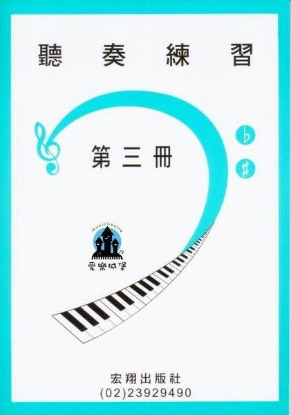 【愛樂城堡】山葉鋼琴檢定訓練~聽奏練習 第3冊~適合7級~附CD2片