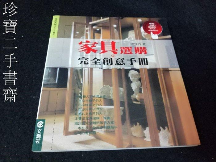 【珍寶二手書齋T5】《家俱選購完全創意手冊》ISBN:9579826048│文喬│陳佳芬
