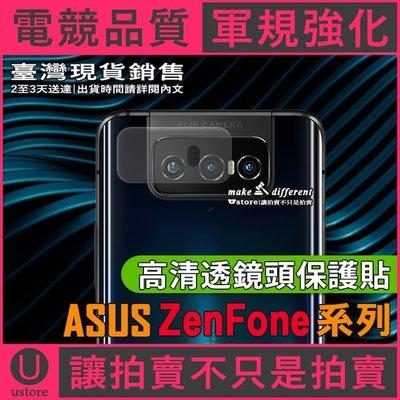 適用 華碩 ZenFone 7 6 5 5Z 5Q Pro ZenFone7▢高清鋼化鏡頭保護貼鏡頭貼鏡頭膜▢柔性玻璃