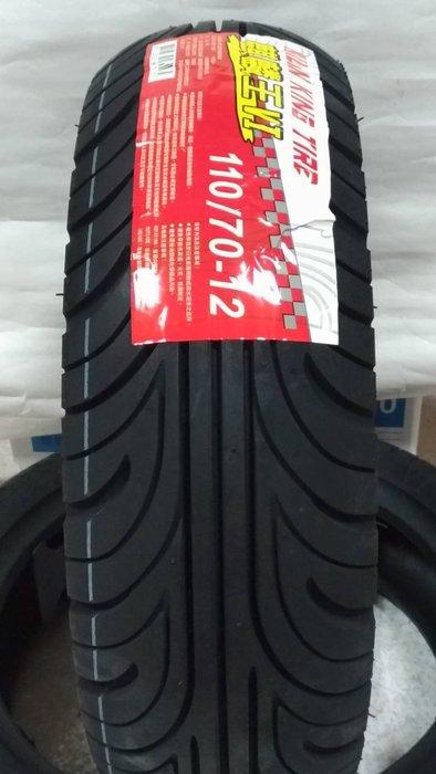 本月促銷~ 複合式商用防滑耐用排水機車用輪胎 110 120/70-12吋輪胎 1條680元優惠含運費賣完就下架