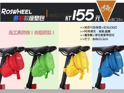 ☆PART2單車 ( BC19 ) 免工具安裝 Roswheel 多色款 座墊包 促銷價155元 pa