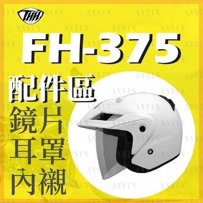 [中壢安信] THH FH-375 F...