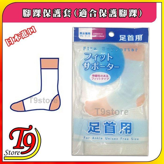 【T9store】日本進口 腳踝保護套1入(適合保護腳踝)