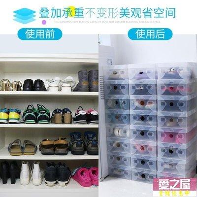 【一件免運】鞋盒 透明塑料鞋盒防塵防潮宿舍簡易抽屜式折疊收納盒加厚盒子單【愛之屋】