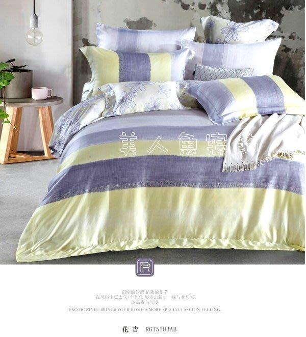 《美人魚寢飾》100%純天絲TENCEL 雙人床包組(不含被套) 多款花色 現貨